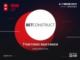 Поставщик решений для игорной сферы BetConstruct – экспонент RGW 2019