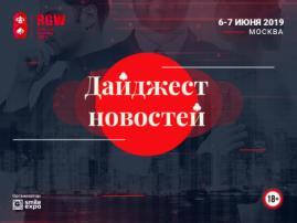 Поступления от игорного бизнеса в Латвии и ставки налога на игорный бизнес в Удмуртии: дайджест новостей из мира гемблинга