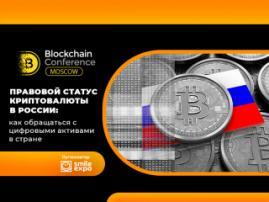 Правовой статус криптовалюты в России: как обращаться с цифровыми активами в стране