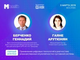 Представитель IBM Гаяне Арутюнян и сотрудник ЦИТО Геннадий Берченко: о цифровых технологиях в диагностике