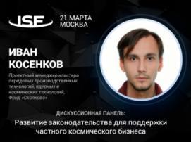 Представитель «Сколково» Иван Косенков – участник дискуссии на InSpace Forum 2018