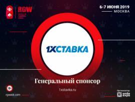 Представляем генерального спонсора RGW — БК «1хСтавка»