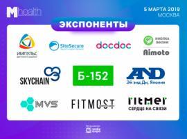 Представляем участников демозоны M-Health Congress