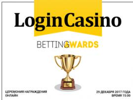 Премия Login Casino Betting Awards отметит лучших в индустрии беттинга РФ