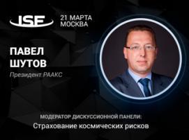 Президент РААКС Павел Шутов – модератор дискуссии о страховании космических рисков