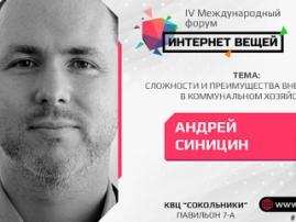 Президент «Стриж»: о IoT-технологиях в сфере ЖКХ