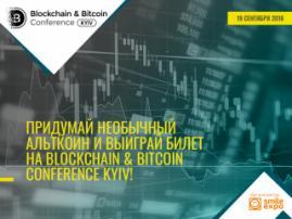 Придумай необычный альткоин и выиграй билет на Blockchain & Bitcoin Conference Kyiv!
