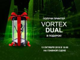 Приходи на 3D Print Expo и выигрывай 3D-принтер от Vortex!