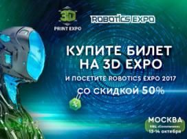 Приходите на 3D Print Expo и получите скидку на посещение Robotics Expo!