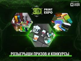 Прими участие в мастер-классах и получи ценные призы от 3D Print Expo