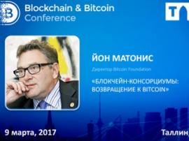 Приватным блокчейнам нужна коммуникация с миром – Йон Матонис