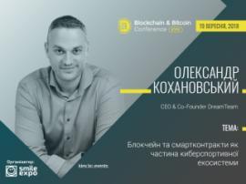 Які проблеми вирішують блокчейн і смарт-контракти в кіберспорті – розповість CEO & Co-Founder DreamTeam Олександр Кохановський