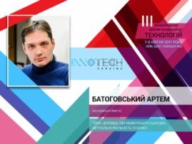 Про застосування VR-технологій у бізнесі розкаже Артем Батоговський