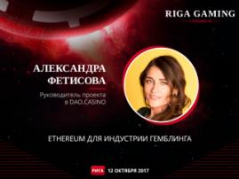 Руководитель проекта в DAO.Casino станет спикером Riga Gaming Congress