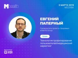 Продвижение медицинских препаратов и услуг. Доклад главы проекта «Здоровье Mail.Ru» Евгения Паперного