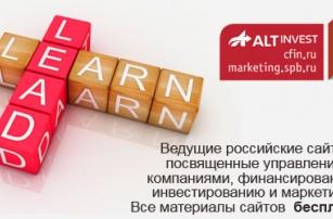 Проект «Корпоративный менеджмент»: лучшие материалы – бесплатно!