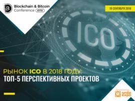 Прогноз тенденций для рынка ICO на 2018 год