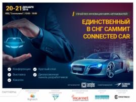 Программа конференции Connected Car Summit 2016