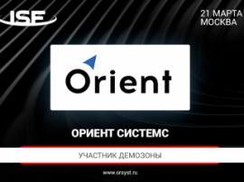 Производитель спутниковой навигации «Ориент Системс» – участник InSpaceForum 2018