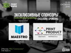 Производители «Шоу-Дизайн» и PrintProduct – эксклюзивные спонсоры 3D Print Expo