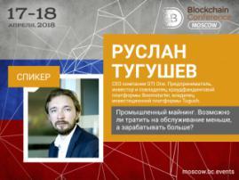 Промышленный майнинг: как зарабатывать 180% в год? Ответит CEO GTI One Руслан Тугушев