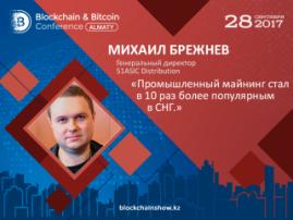 Интервью с майнинг-экспертом Михаилом Брежневым