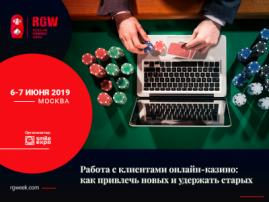 Работа с клиентами онлайн-казино: как привлечь новых и удержать старых