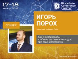 Разработка торговой стратегии на рынке криптовалют – доклад трейдера Игоря Пороха