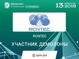 Компания RCNTEC представила оборудование для защиты майнеров в демозоне Blockchain Conference St. Petersburg