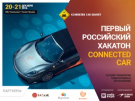 Registration for the First Russian Hackathon Connected Car is open!