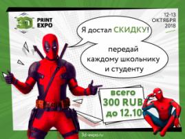 Регистрация на 3D Print Expo для студентов и школьников – теперь всего 300 рублей!