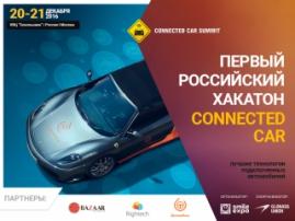 Регистрация на Первый российский хакатон Connected Car объявляется открытой!