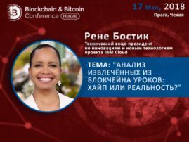 Рене Бостик, эксперт по облачным технологиям из США, выступит на Blockchain & Bitcoin Conference Prague