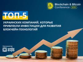 Рейтинг украинских компаний, привлекших инвестиции для развития блокчейн-технологий