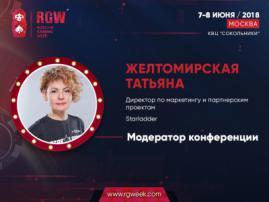 RGW-2018 представляет модератора конференции