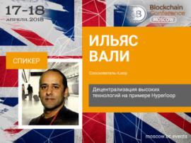 rLoop Илона Маска: блокчейн для инженеров