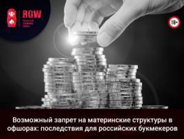 Российским букмекерам могут запретить регистрировать материнские структуры в офшорах