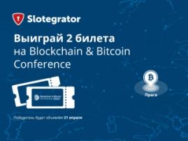 Розыгрыш 2-х билетов на Blockchain & Bitcoin Conference