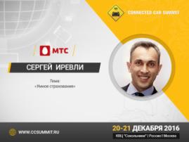 Руководитель отдела разработок  МТС выступит спикером на Connected Car