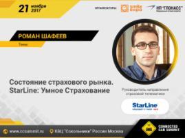Руководитель проекта НПО «СтарЛайн» Роман Шафеев выступит с докладом на Connected Car Summit 2017
