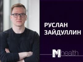 Руслан Зайдуллин предоставит эксклюзивные данные о health-венчуре в России на M-Health Congress 2017