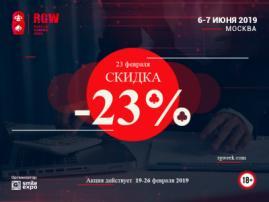 Russian Gaming Week: получите подарочные 23% на билеты в честь Дня защитника Отечества