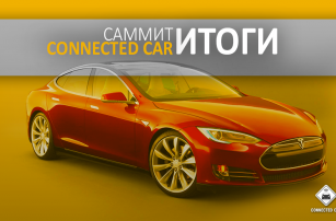 Саммит Connected Car: как это было