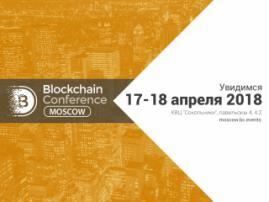 17–18 апреля – ежегодная Blockchain Conference в Москве!