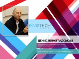 СЕО MIG Robotics розповість про міста майбутнього на InnoTech Ukraine 2017