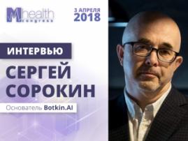Сергей Сорокин: искусственный интеллект не заменит врачей