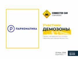 Сервис менеджмента и оплаты парковки «Паркоматика» станет участником демо зоны Connected Car Conference
