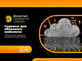 Сервисы для облачного майнинга: обзор лучших сервисов для добычи криптовалют