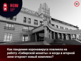 «Сибирская монета»: последние новости игорной зоны