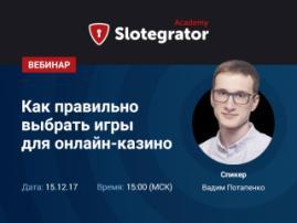 Slotegrator проведет вебинар «Как правильно выбрать игры для онлайн-казино»